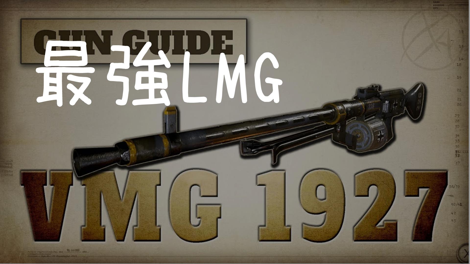 CoD:WW2 最強のVMG