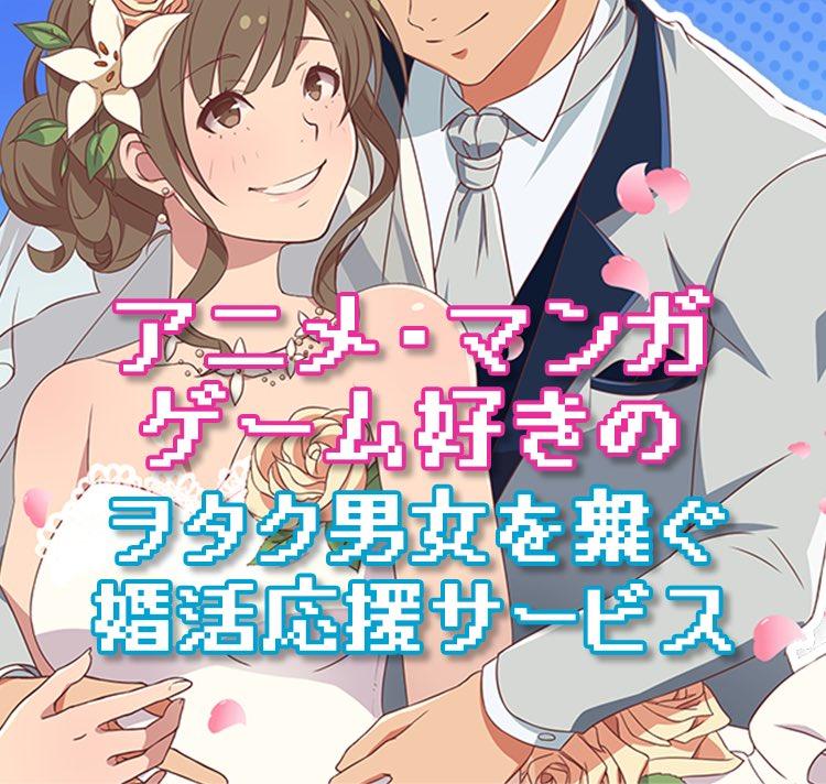 【出会い】オタクの為の婚活マッチングサイト「ヲタ婚」が密かな話題に