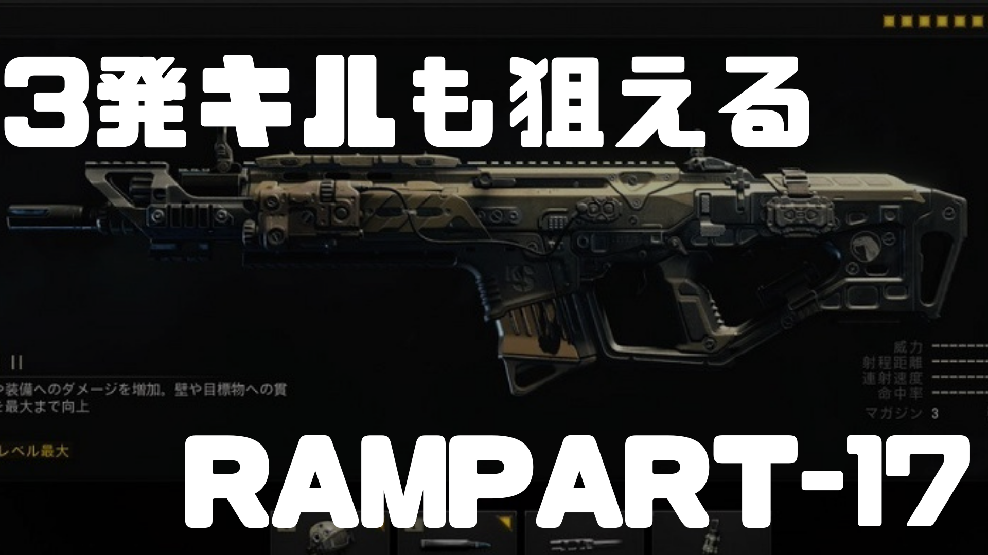 【BO4】大口径で3発キルも可能な高威力 RAMPART-17の性能