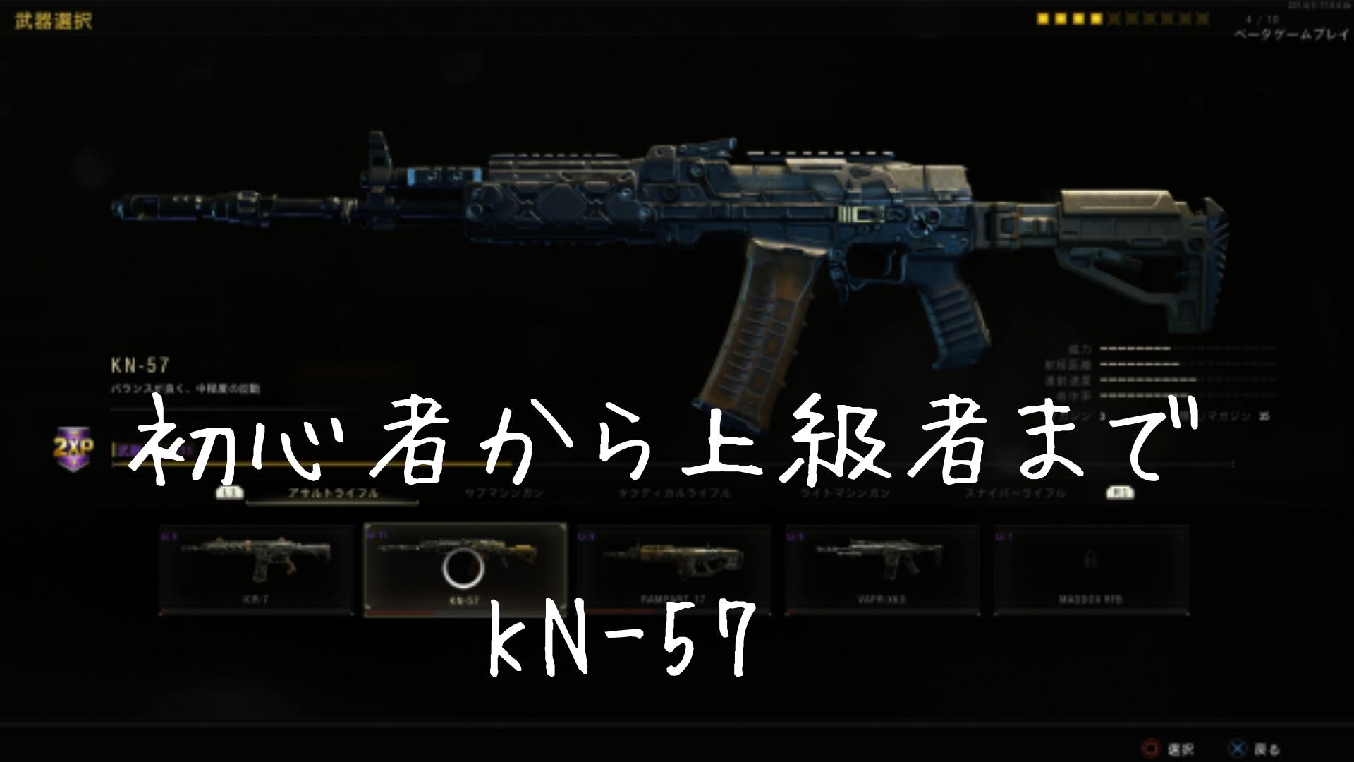 【BO4】強化により強さを手に入れた KN-57【おすすめ】