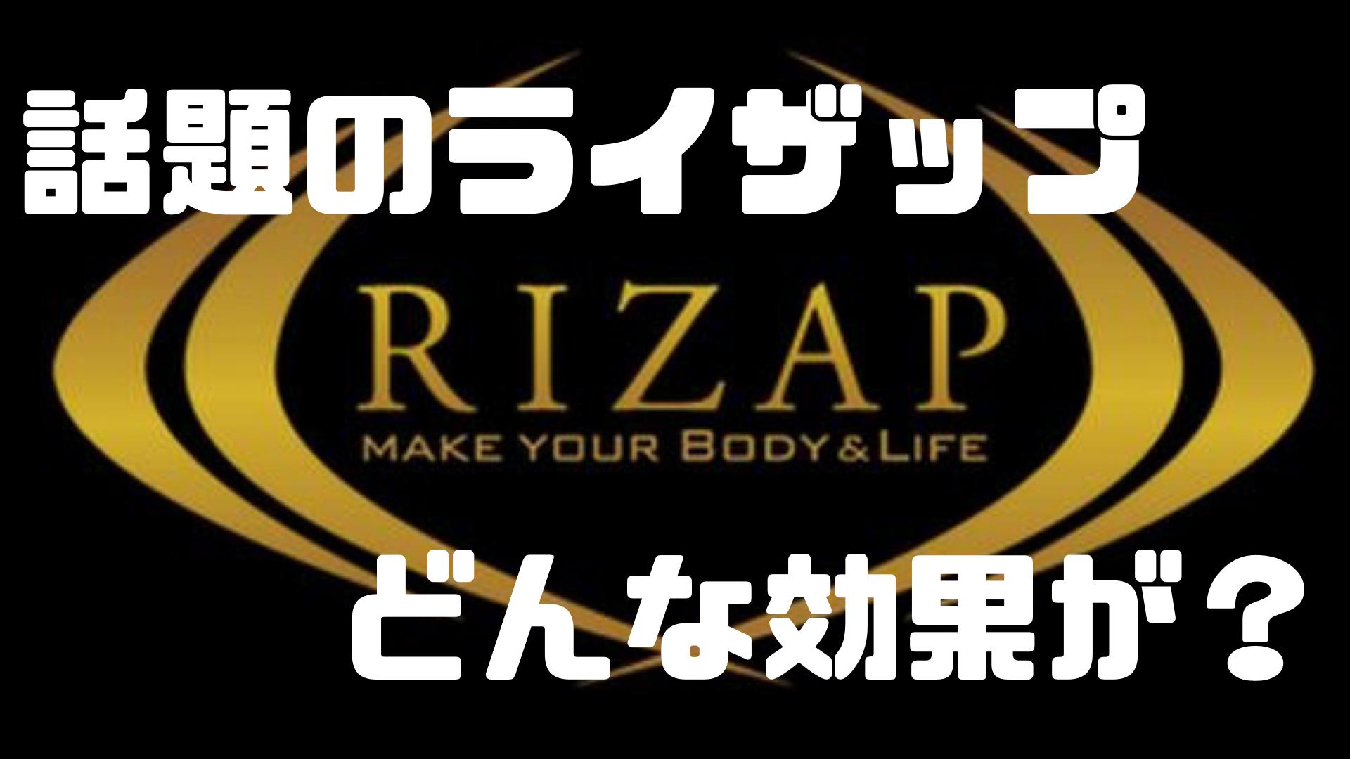 【rizap】CMでお馴染みのライザップ 食事制限や値段を調べる