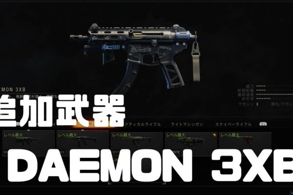 【BO4】大口径2が強い DAEMON 3XBの性能
