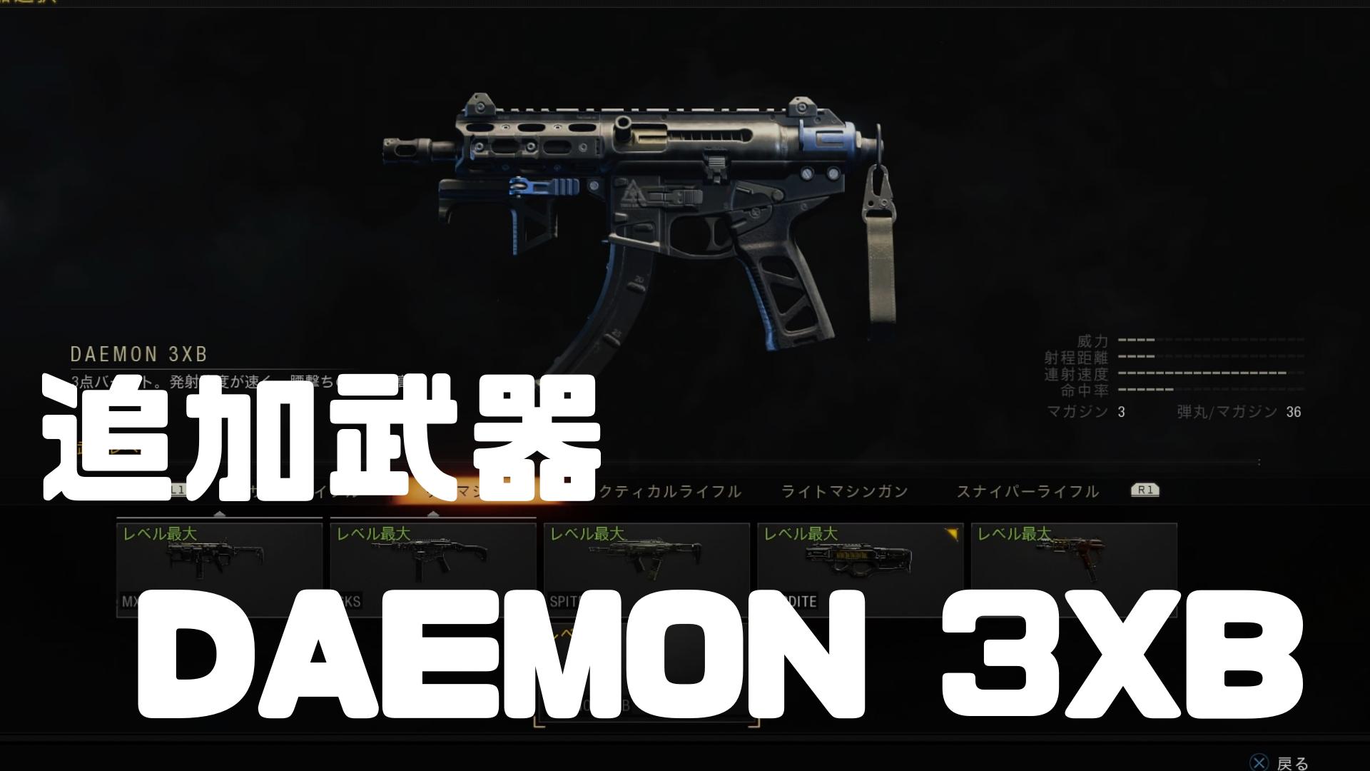 【BO4】3点バーストSMG DAEMON 3XBの性能