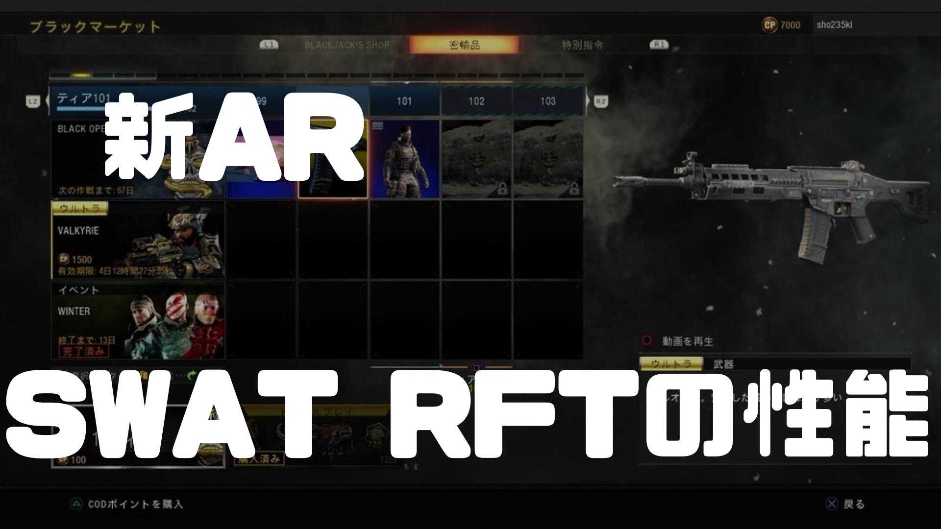 【BO4】大口径も付けれる SWAT RFTの評価