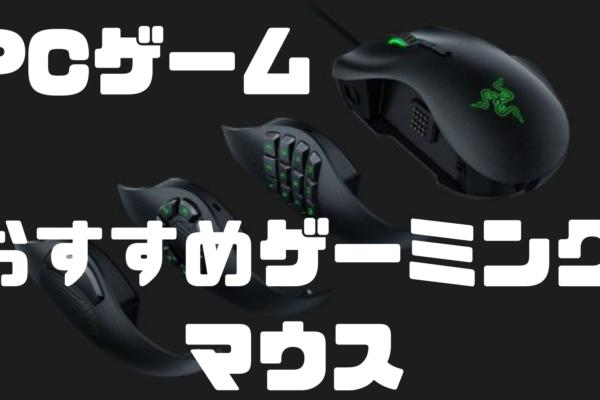 FPSやMMOでおすすめゲーミングマウス4選 Logicool  Razer