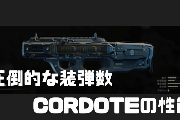 【BO4】弾帯でリロードが不要に CORDITEの性能