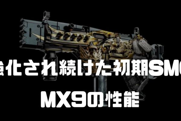 【BO4】幾度となく強化される銃 MX9の評価【patriot】