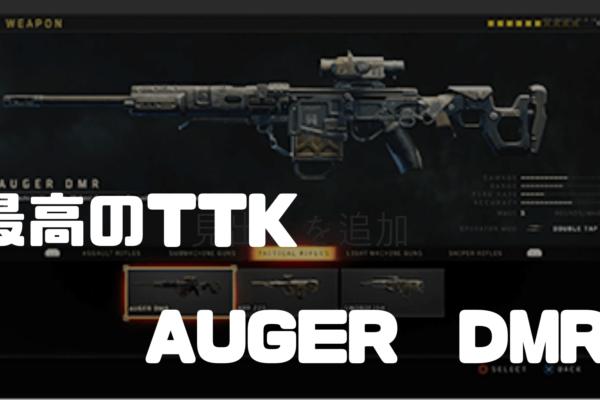 【BO4】最高のTTKを持つ銃 AUGER DMR【高ダメージ】
