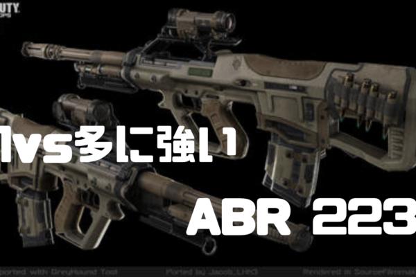 【BO4】アプデで更に強化されたABR 223の性能