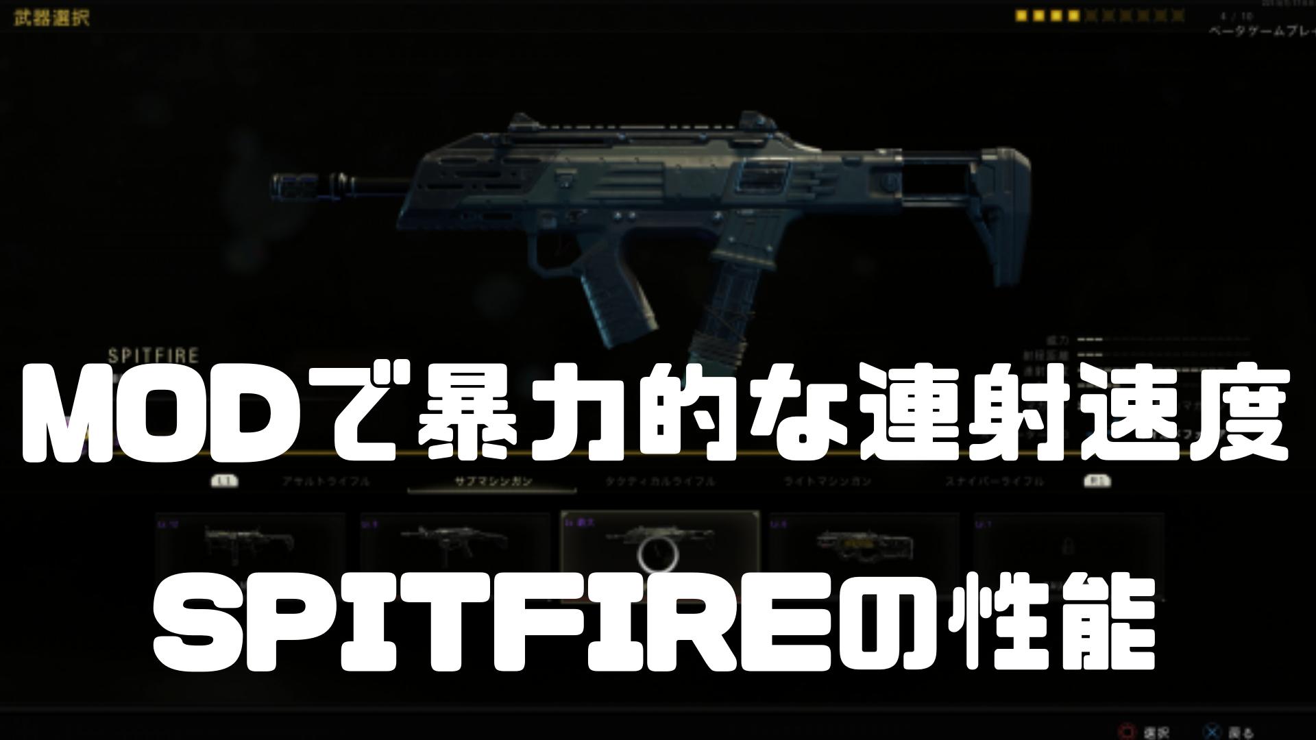 【BO4】弱体化を受けた爆速SMG SPITFIREの性能