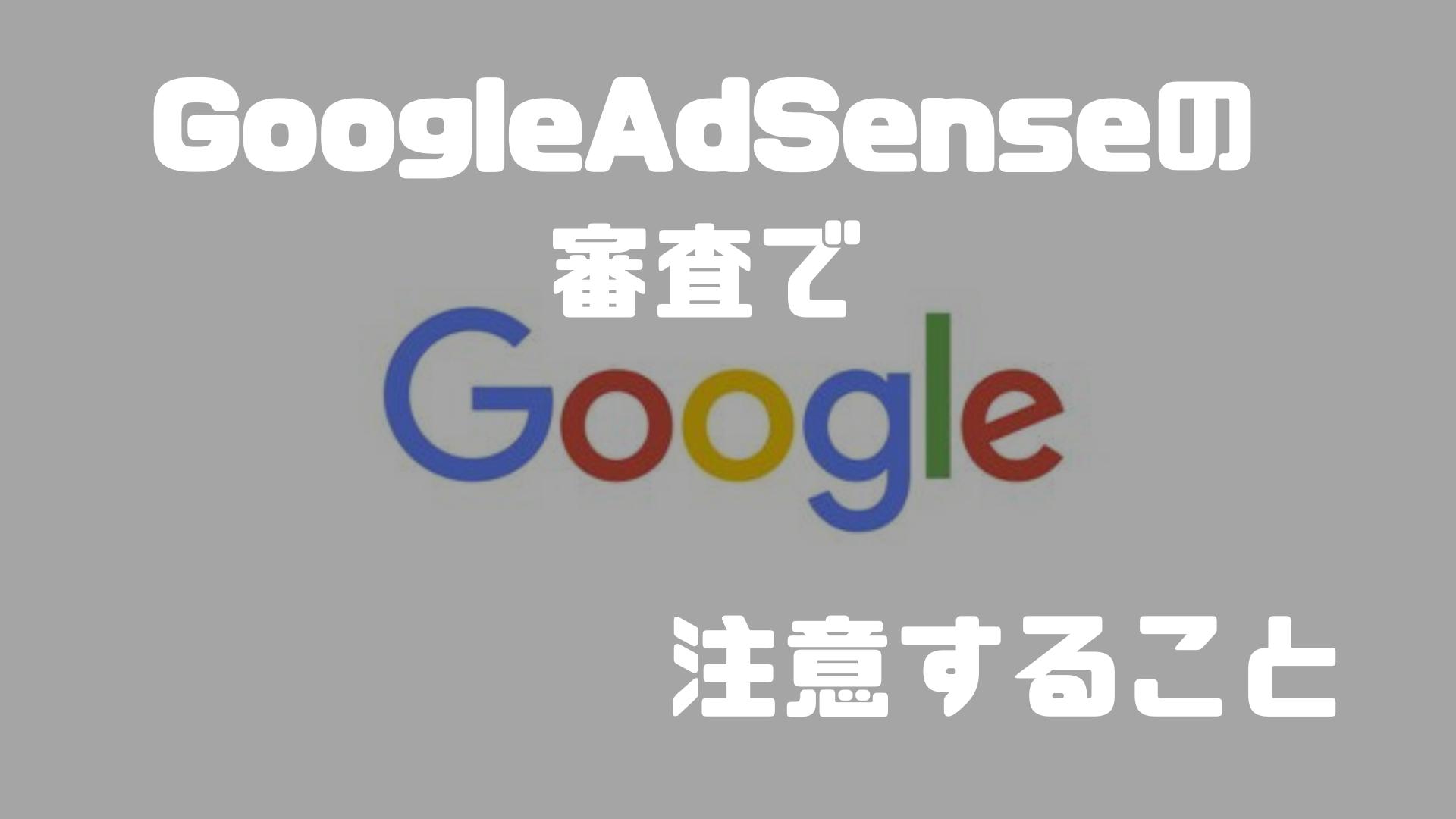 グーグルアドセンス(広告収入)の審査を2回目で通過した時のお話