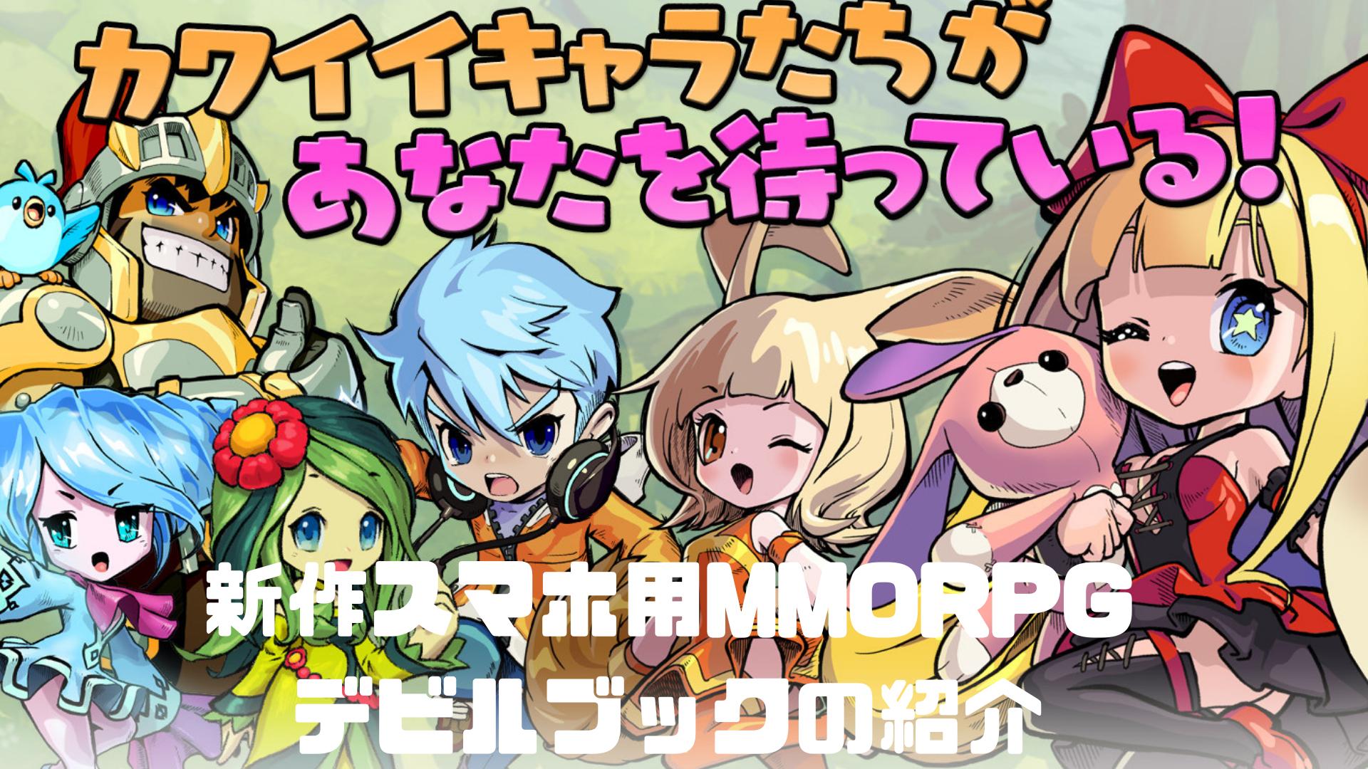 おすすめ新作スマホアプリMMORPG 「デビルブック」!