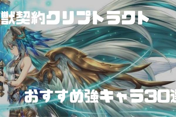 幻獣契約クリプトラクト リセマラおすすめ強キャラ【各属性】