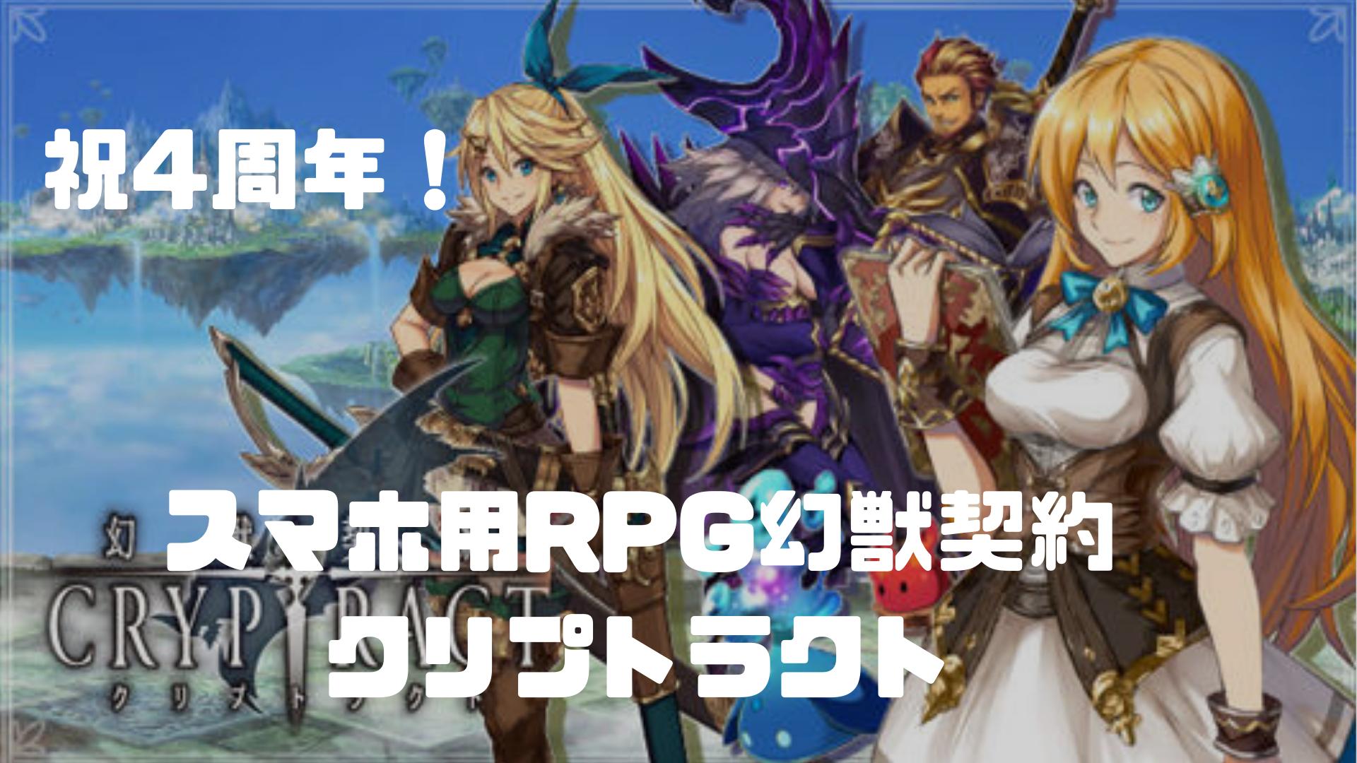 【スマホRPG】幻獣契約クリプトラクトとは?どんなゲームか紹介!