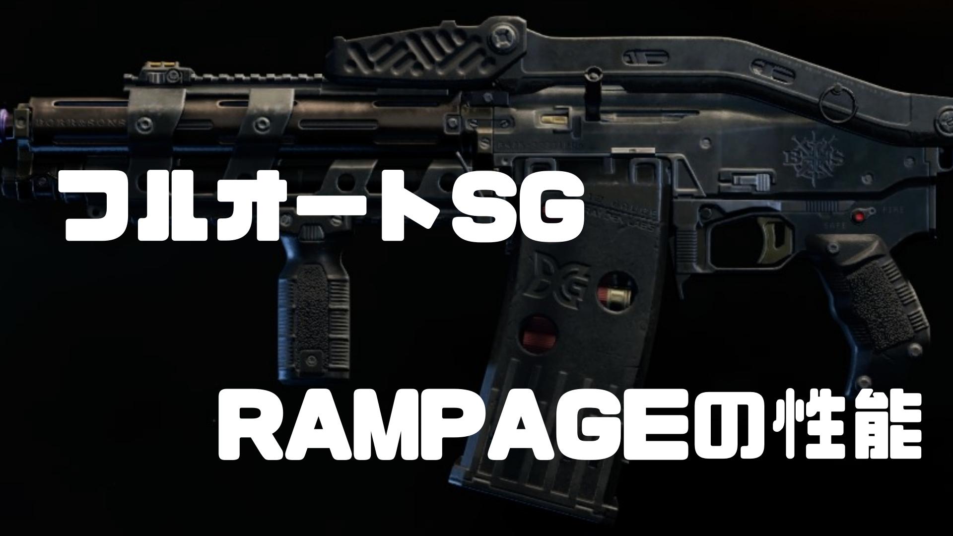 【BO4】連射力の高いSG RAMPAGEの評価