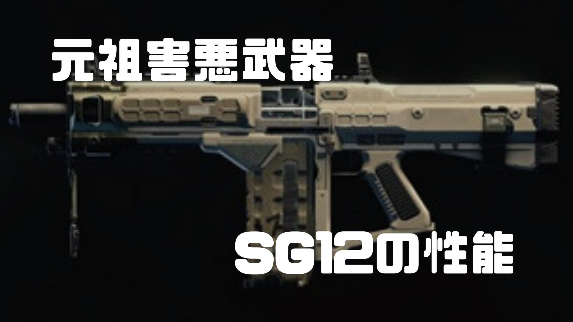 【BO4】ストロボが凶悪 SG12の評価