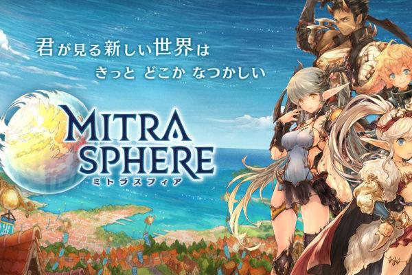 【無料アプリゲーム】600万DL突破!探索RPGミトラスフィア