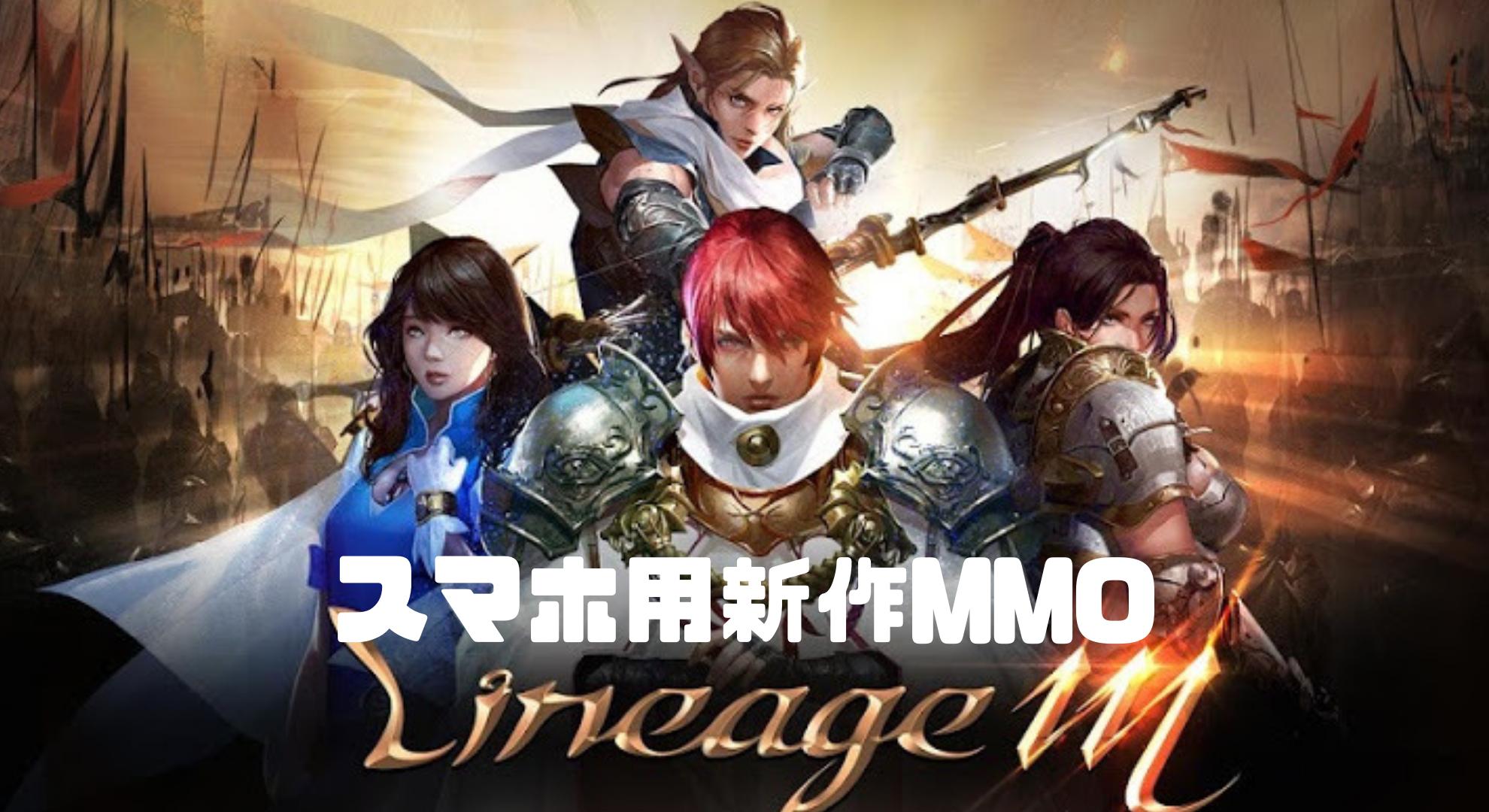 【無料スマホゲーム】新作MMOリネージュMのレビュー・まとめ