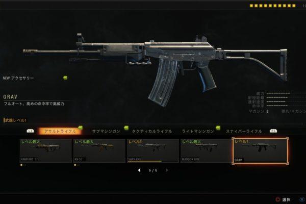 【BO4】配布された新武器 GRAVの性能