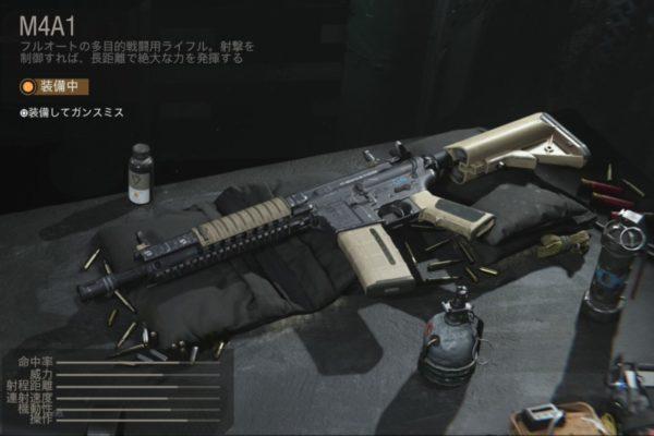 【CoD:MW】弱体化された人気銃 M4A1の性能