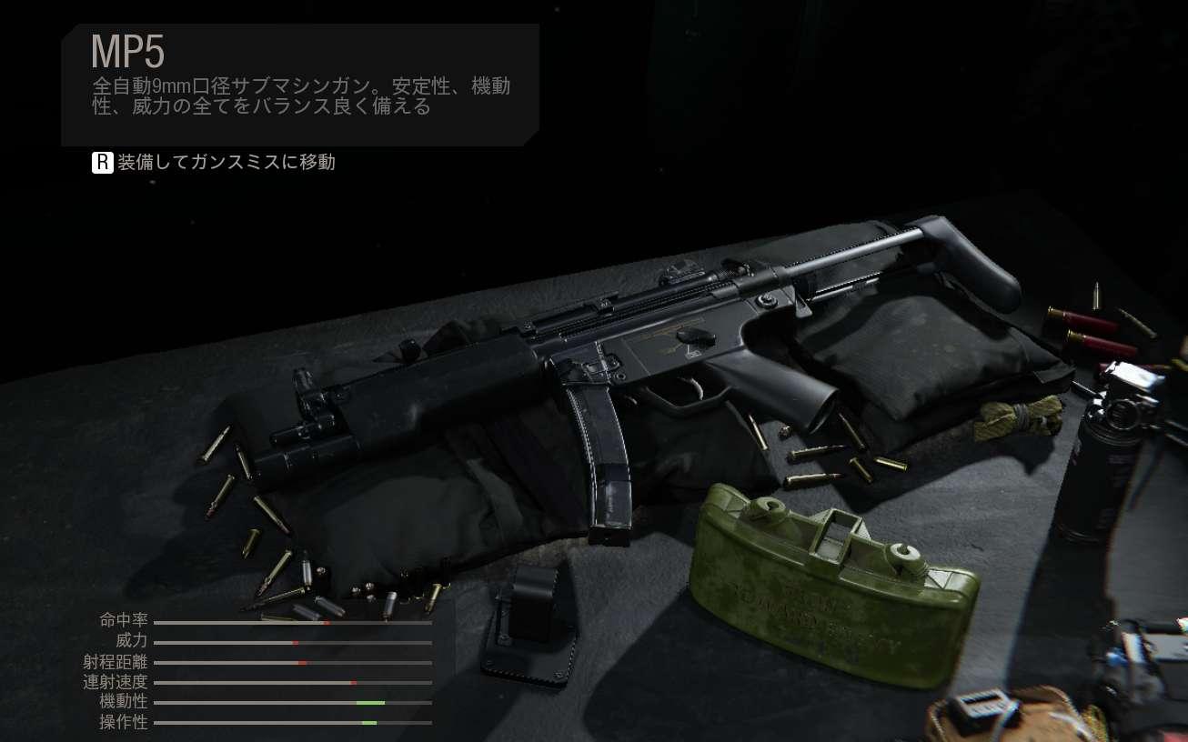 【CoD:MW】MP5の性能 10mm弾が強力