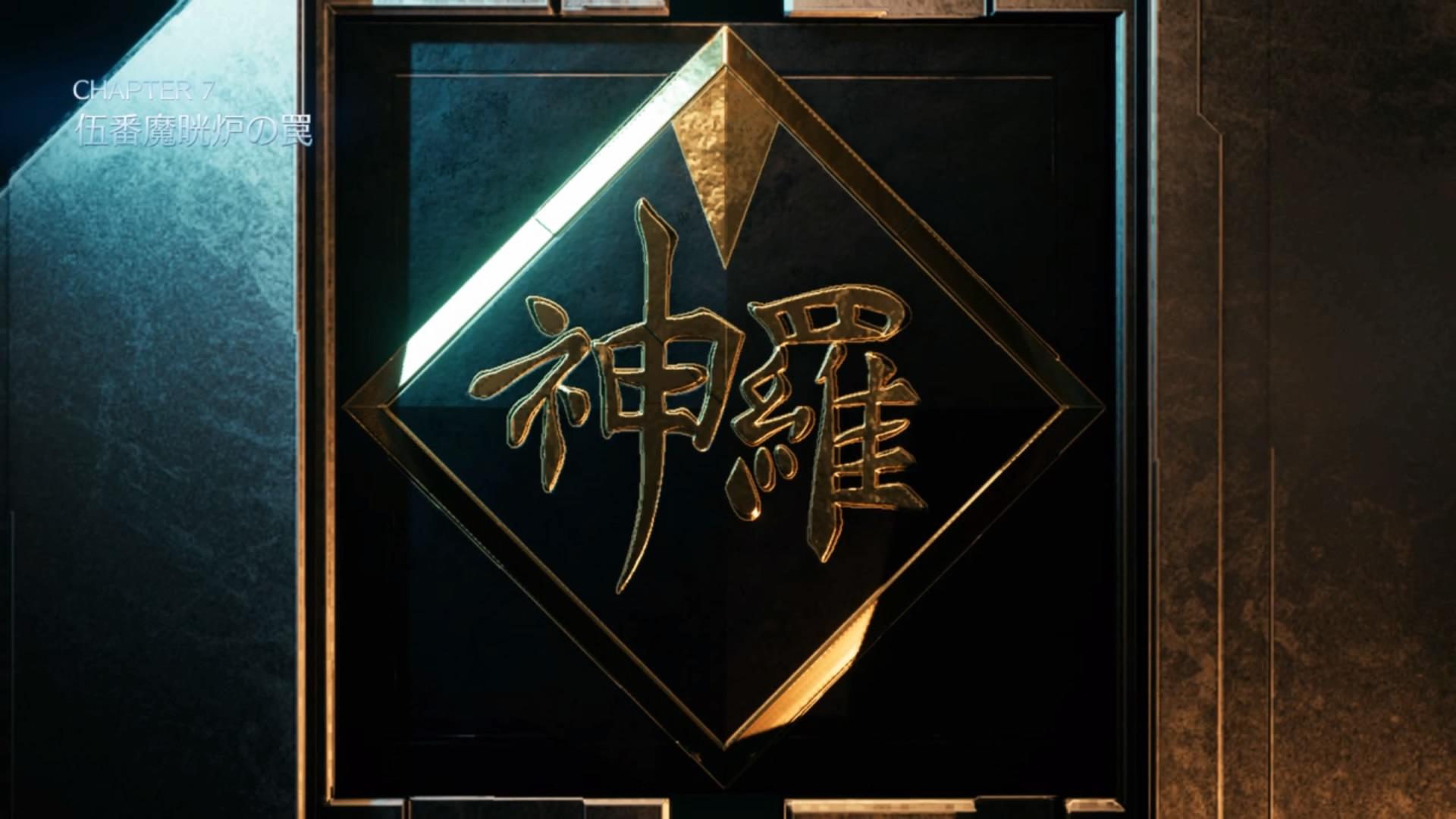 【FF7R】伍番魔晄炉~エアバスター撃破まで【プレイ日記その7】
